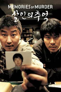 Memories of Murder Poster